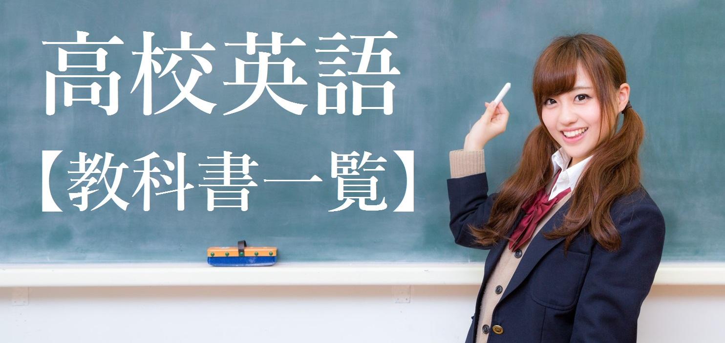英語 教科書 高校