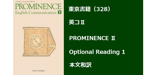 prominence english communication 1 和訳
