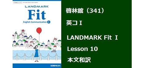 landmark lesson9