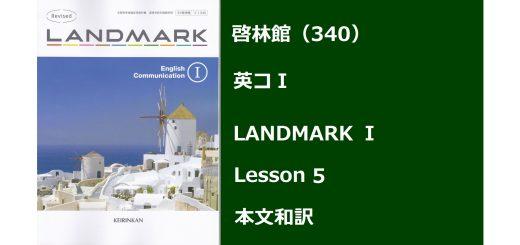 landmark 教科書 2